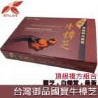 「Vital Life - 唯朵生活」台灣頂級御品國寶牛樟芝 (共三盒)