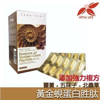 「Vital Life - 唯朵生活」黃金蜆蛋白胜肽 (共三盒)